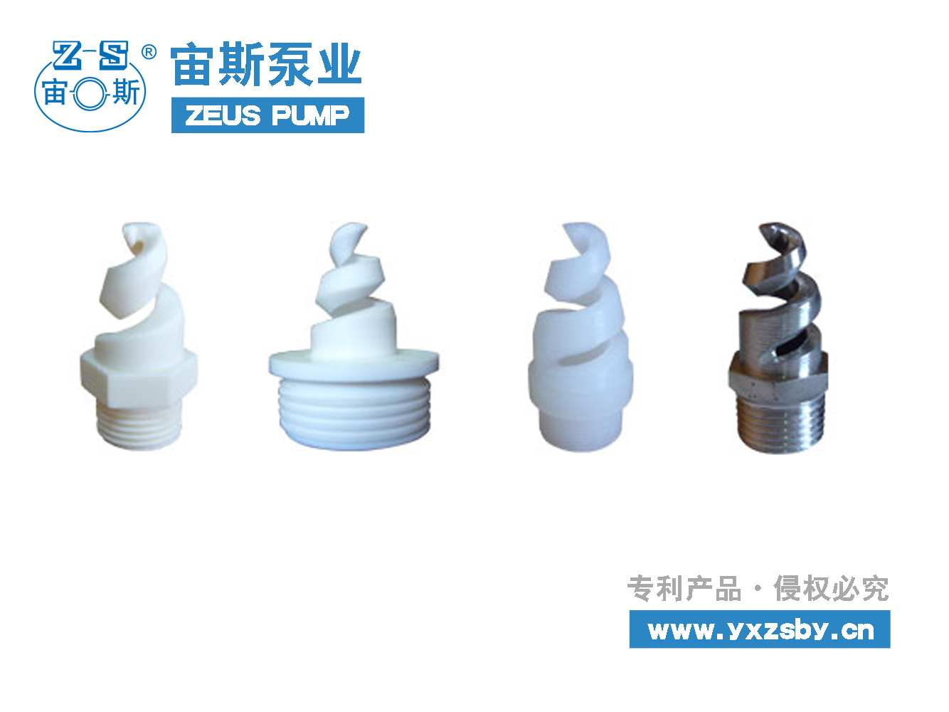 A1型螺旋喷嘴_工业喷嘴